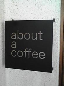 コーヒーショップ アバウト ア コーヒー
