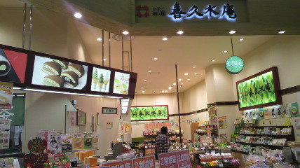 喜久水庵 イオン三川店