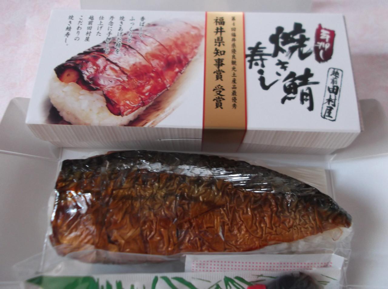 越前 田村屋 プリズム福井店
