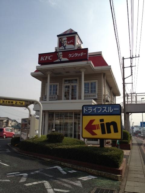 ケンタッキーフライドチキン 桐生広沢店