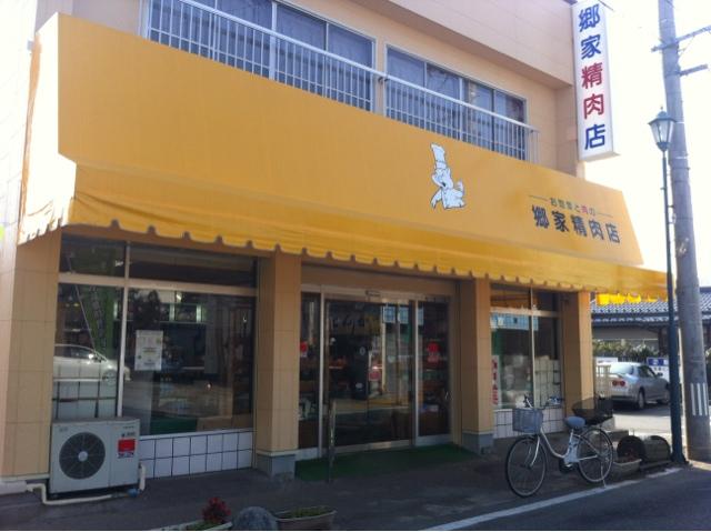 郷家精肉店