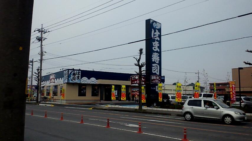 はま寿司 深谷上野台店