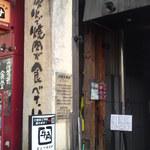 牛角 - 外観(2011/11)