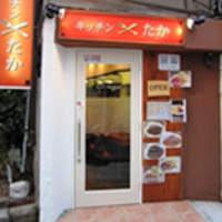 キッチン たか - 新宿通りから 荒木町 車力門通り入ってスグ!