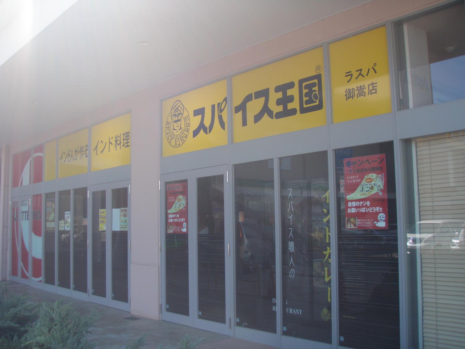 インド料理レストラン カラス ラスパ御嵩店