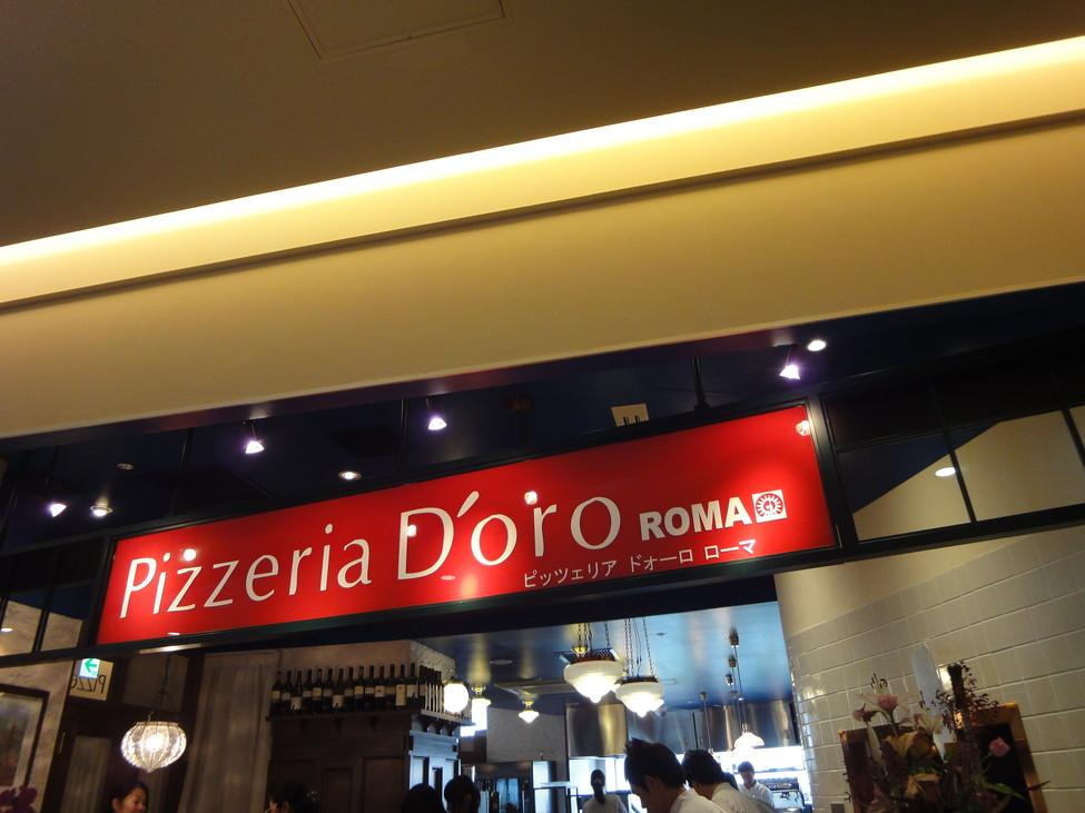 ピッツェリア ドォーロローマ 新静岡店
