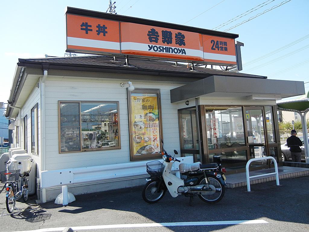 吉野家 19号線新守山店
