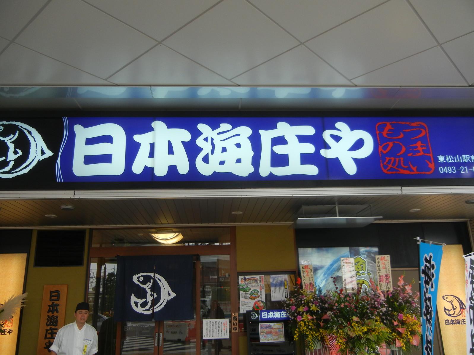 日本海庄や 東松山駅前店