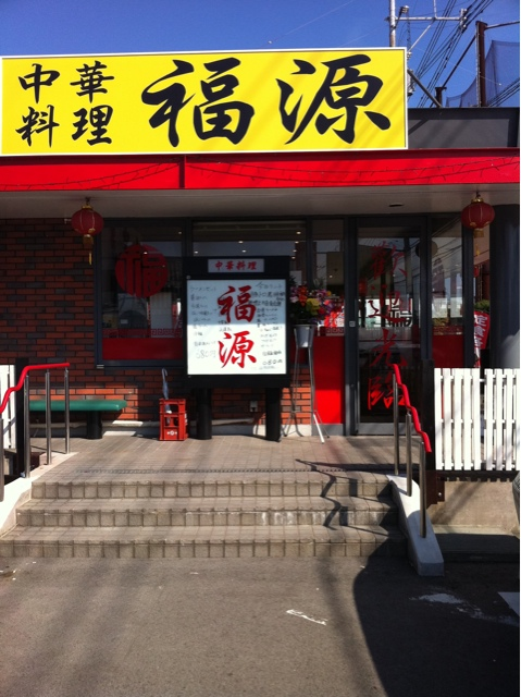 中華料理 福源