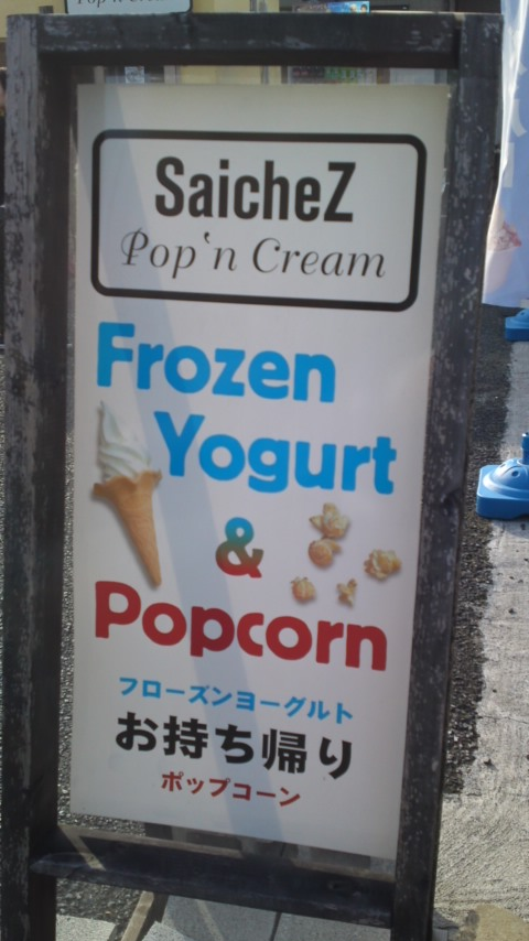 SaicheZ Pop'n Cream