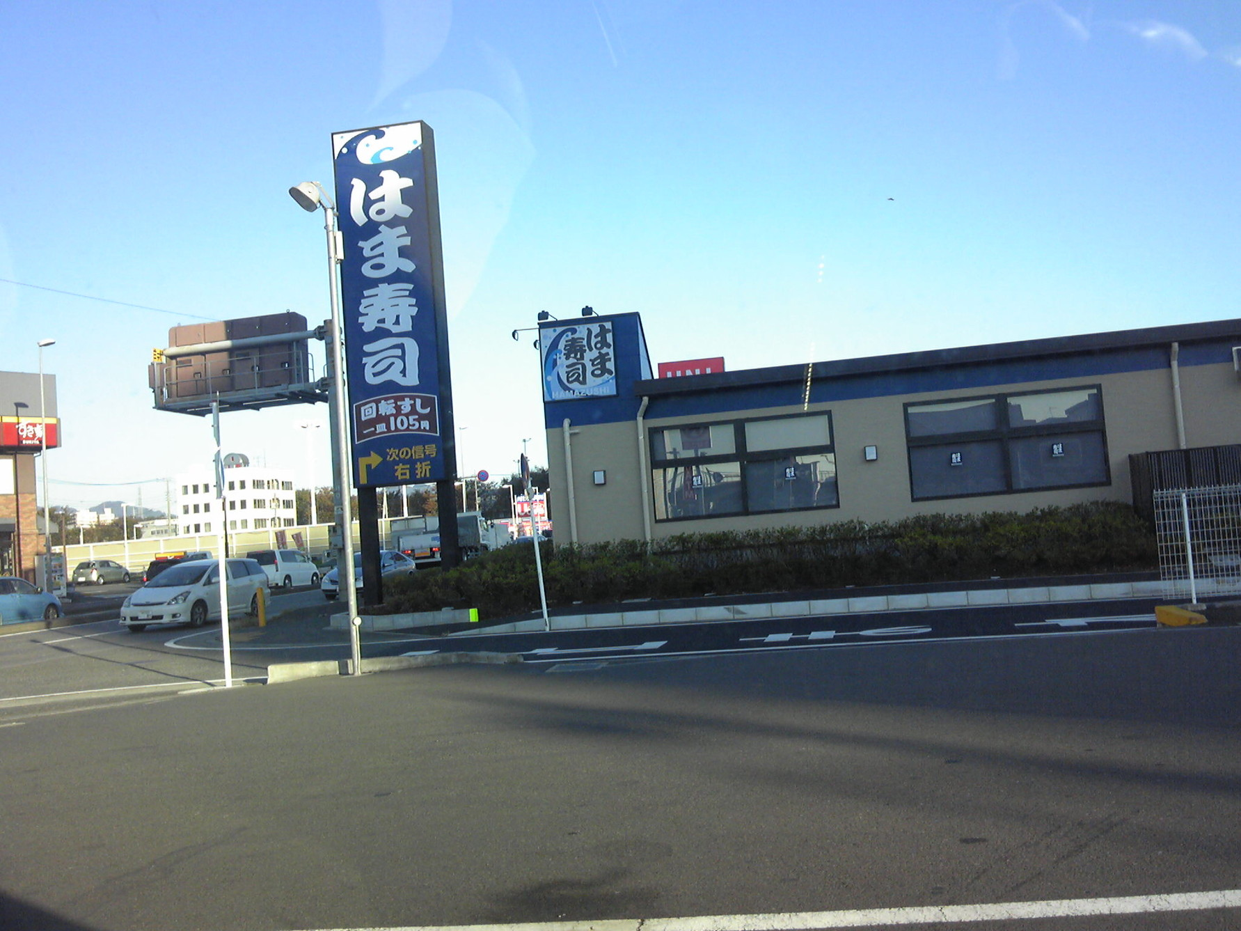 はま寿司 厚木IC店
