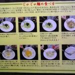 本場盛岡 じゃじゃ麺 拌 BAN -