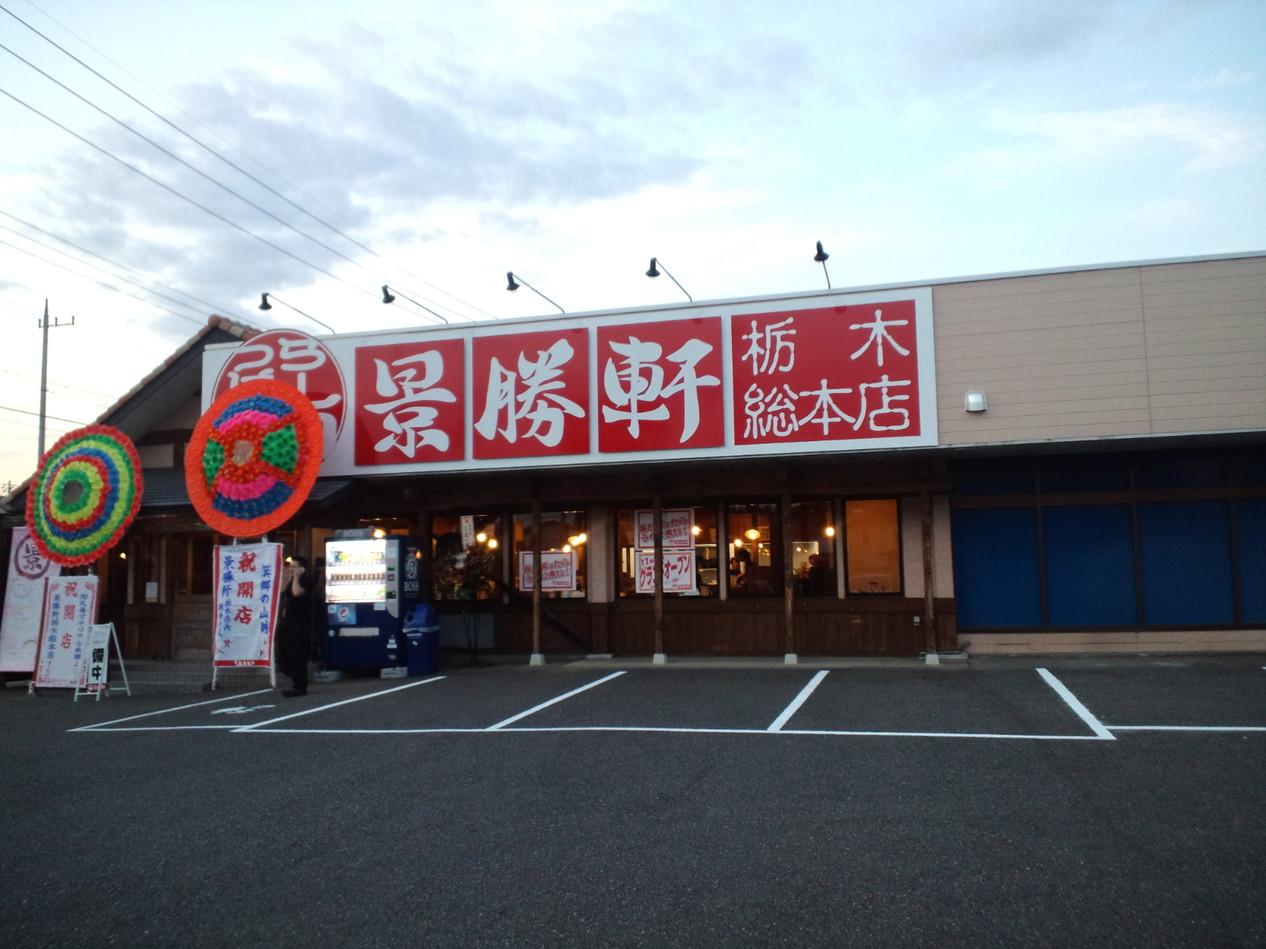 景勝軒栃木総本店