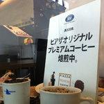 エコファームカフェ 632 - 当店自慢のプロバット社製の焙煎機。店内は煎り立てコーヒーの香りが漂います♩