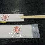 水琴茶堂 - お箸とおしぼり