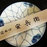 安兵衛 - 箸袋と小皿