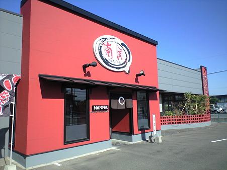 南風 米子店
