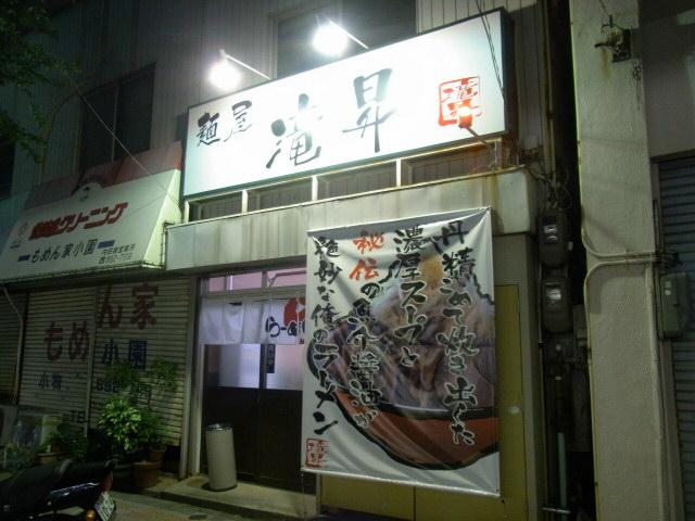 麺屋 滝昇
