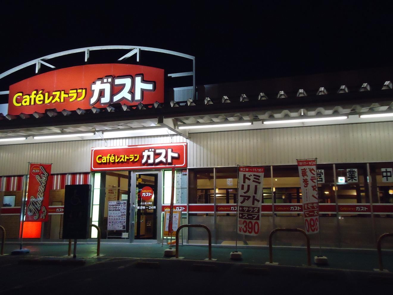 ガスト 北上金ヶ崎店