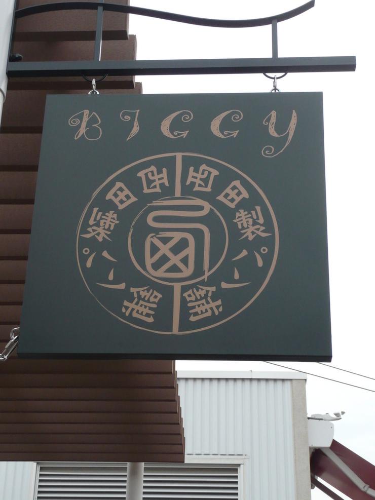 ビギー テラスモール湘南店