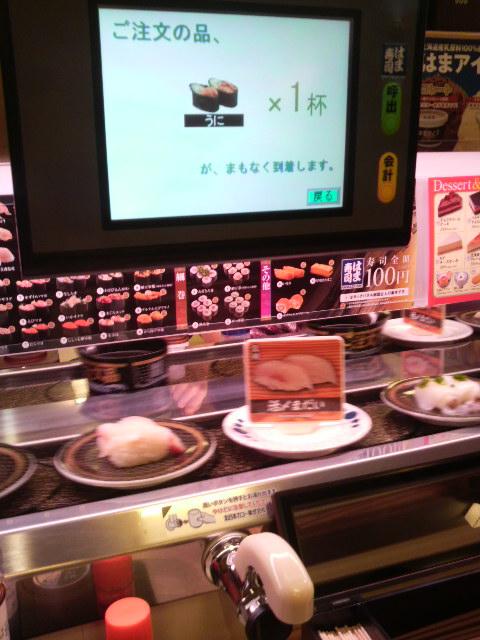 はま寿司 八千代大和田店