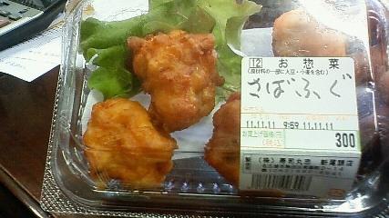 寿司丸忠 新尾頭店