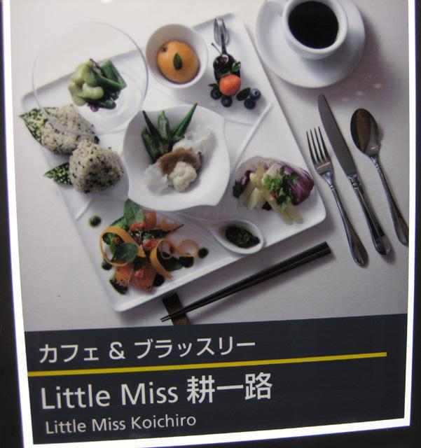 Little Miss 耕一路