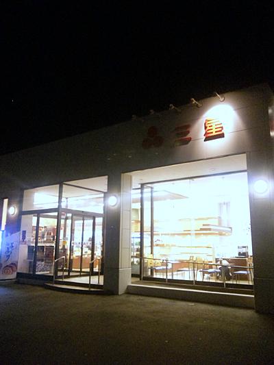三星 沼ノ端店