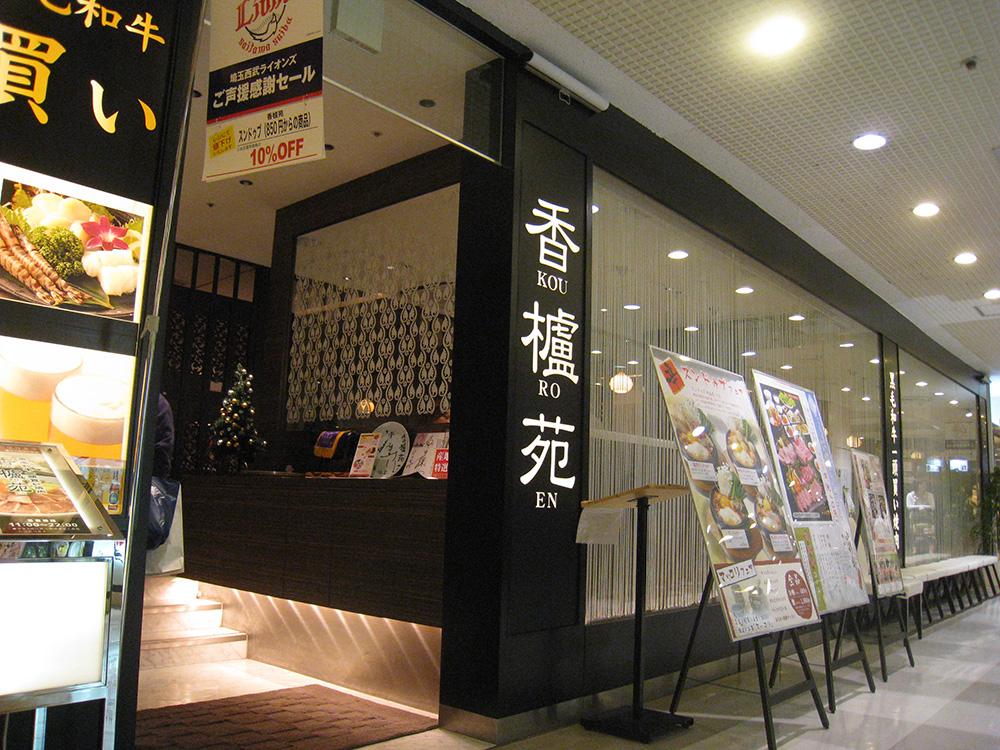 香櫨苑 西武高槻店
