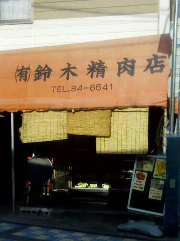 鈴木精肉店