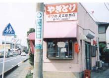 足立原商店