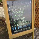 """10338960 - 店頭には、""""お薦め""""メニュー・・"""