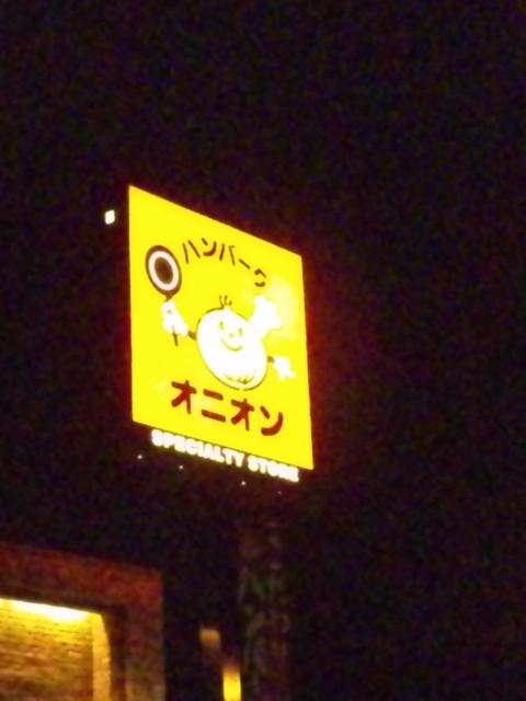 ハンバーグ オニオン 太宰府店