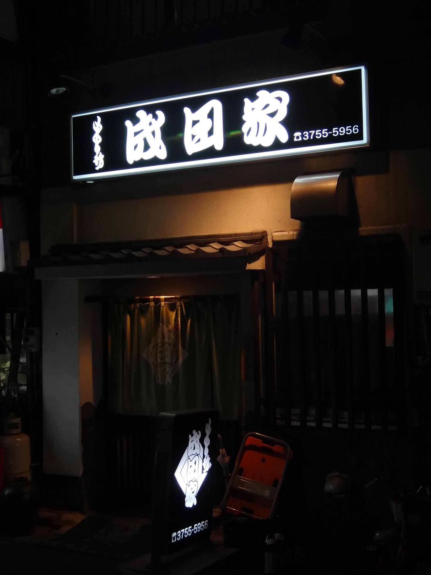 串の坊成田家