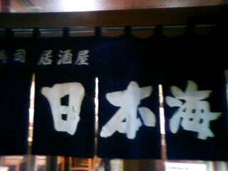 日本海 新小岩駅前店