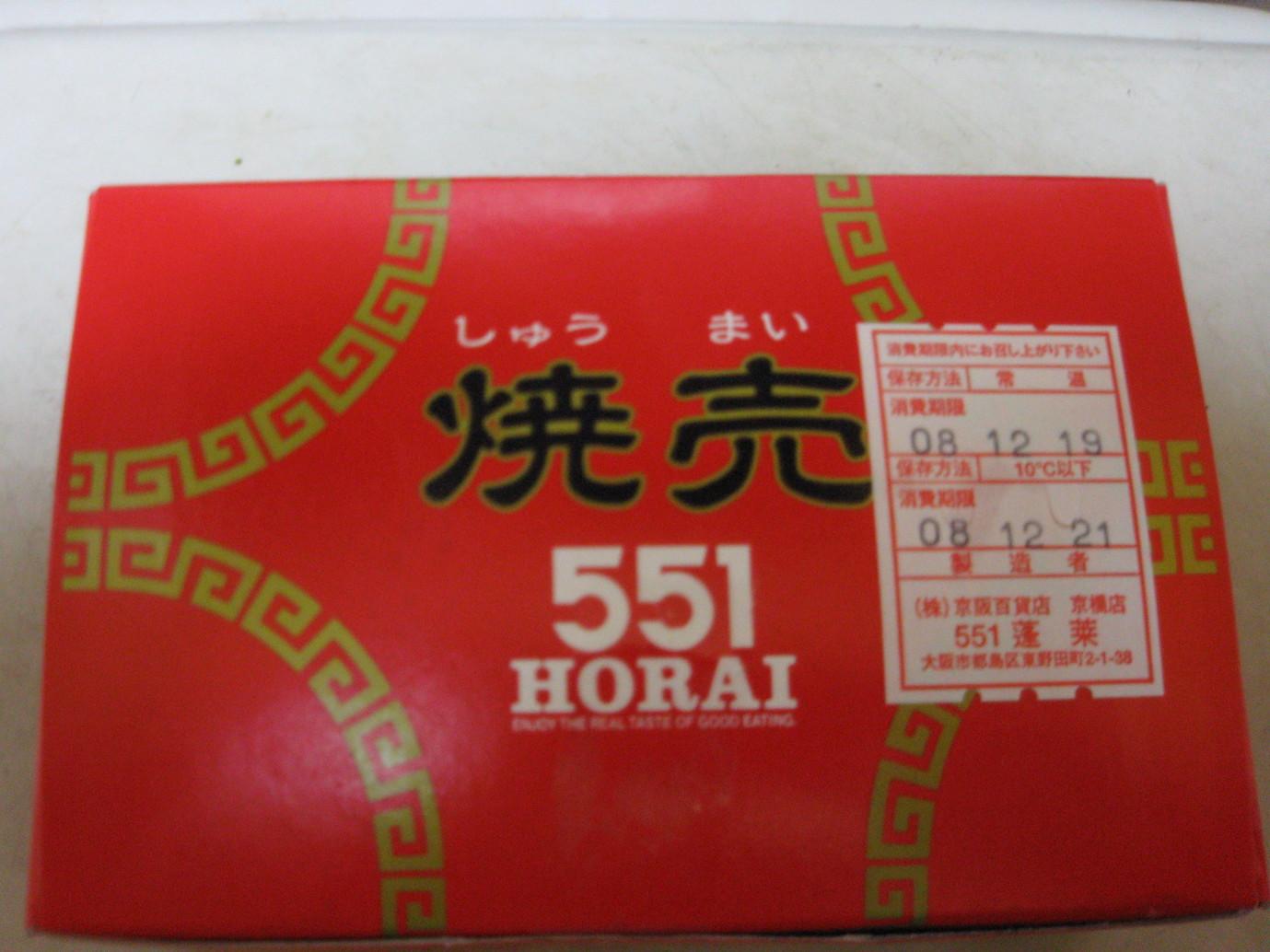 551 蓬莱 京橋京阪店