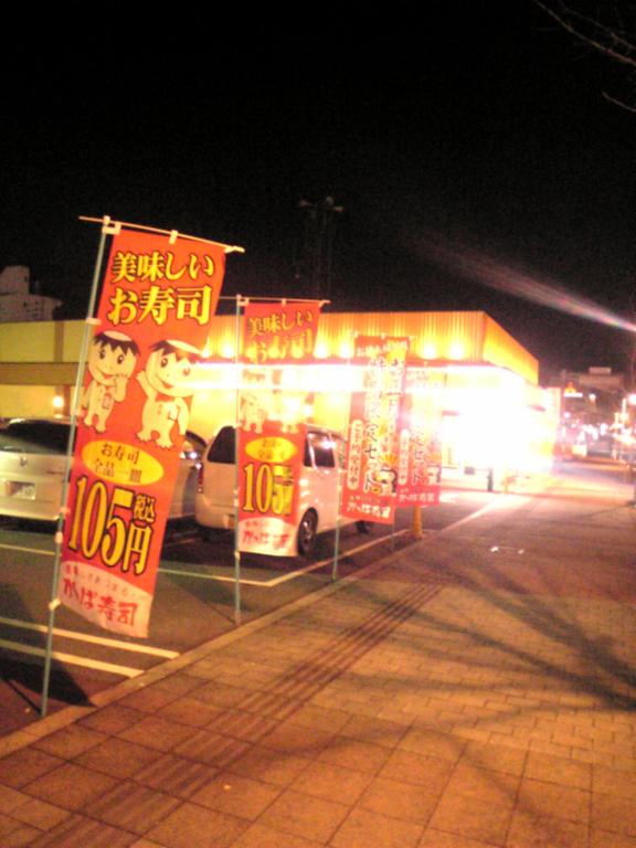 かっぱ寿司 天童店