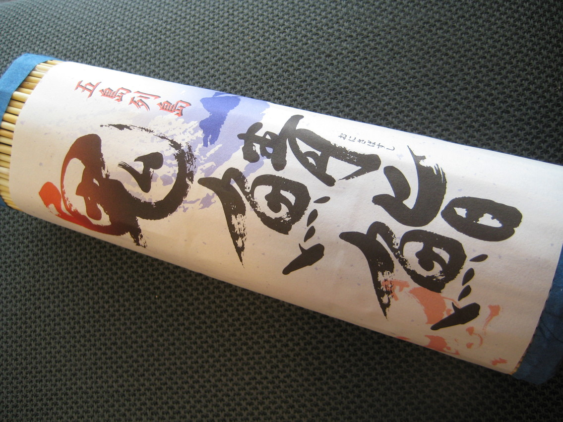 三井楽水産 五島福江ターミナルビル売店