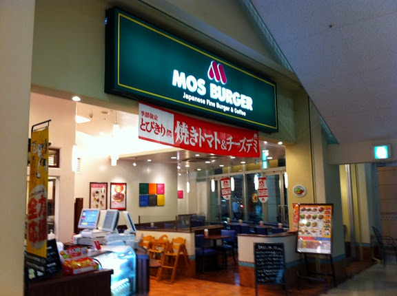 モスバーガー サンリブシティ小倉店
