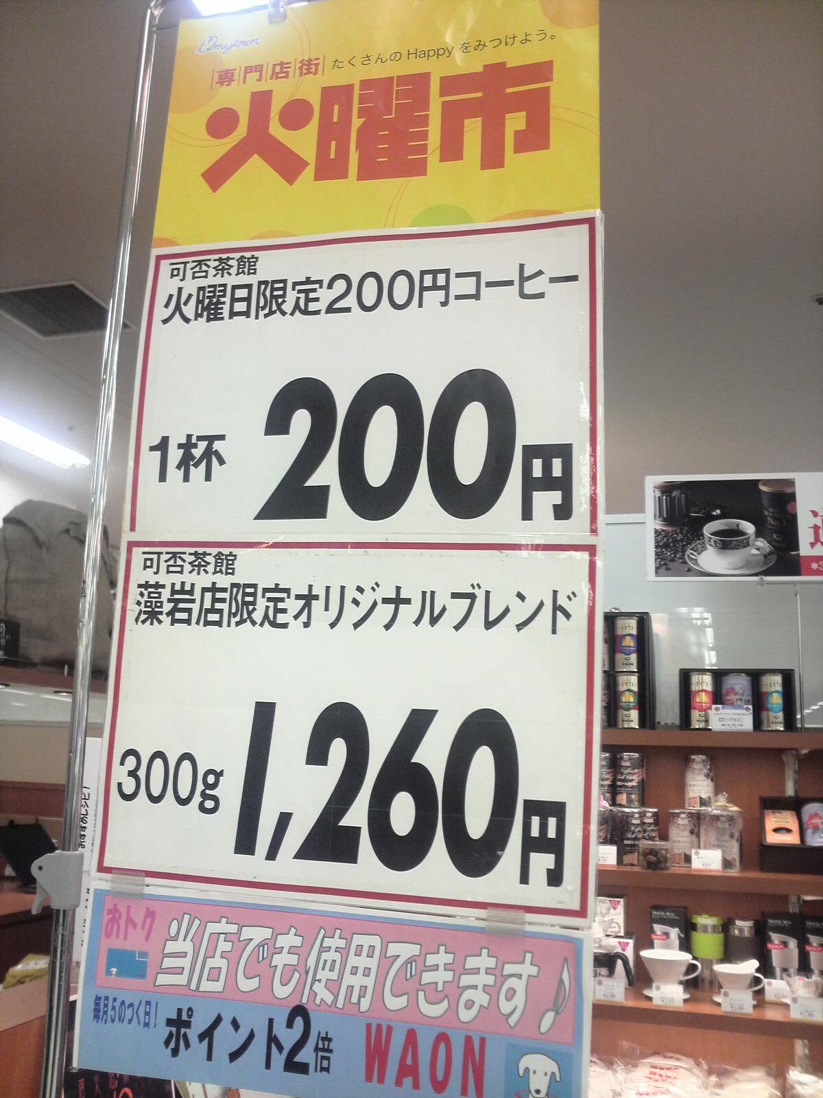 可否茶館 イオン札幌藻岩店