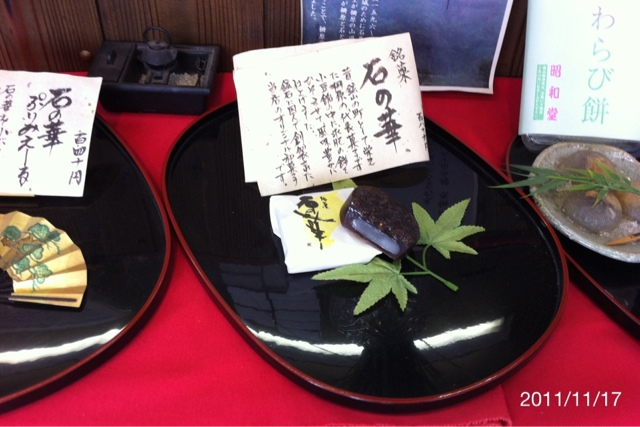 石の華本舗  昭和堂