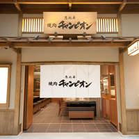 焼肉チャンピオン - 羽田空港国際線旅客ターミナルビル4F 江戸小路