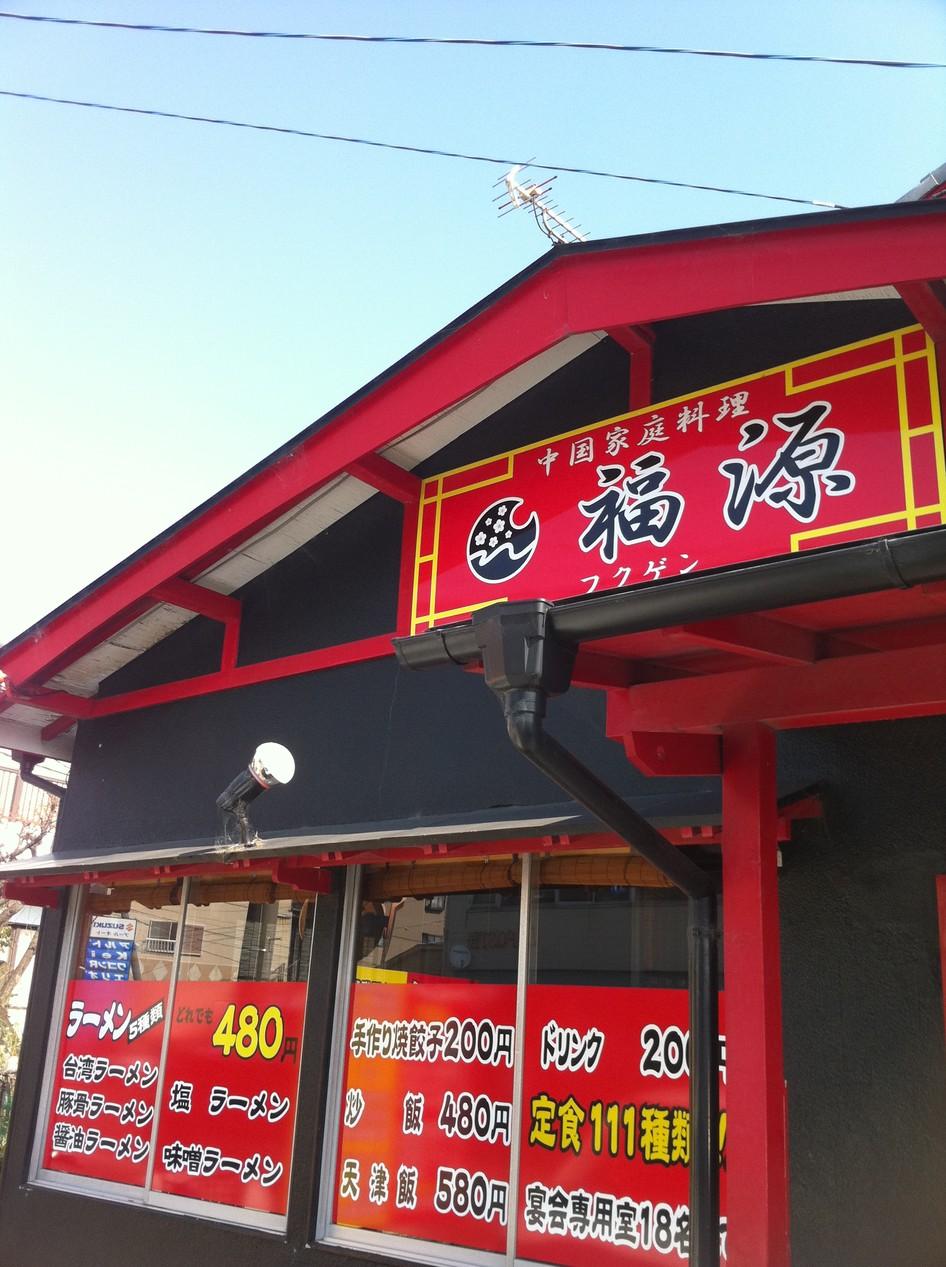 中国家庭料理 福源
