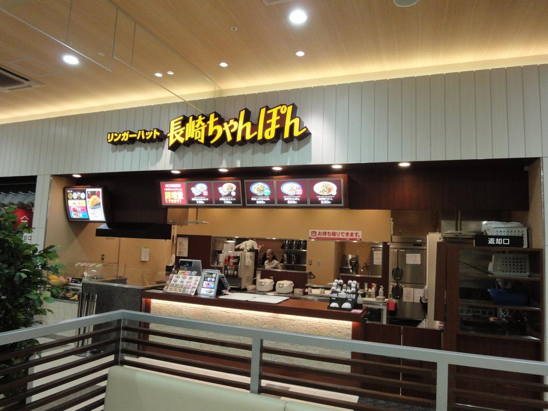 長崎ちゃんぽんリンガーハット フジグラン広島店