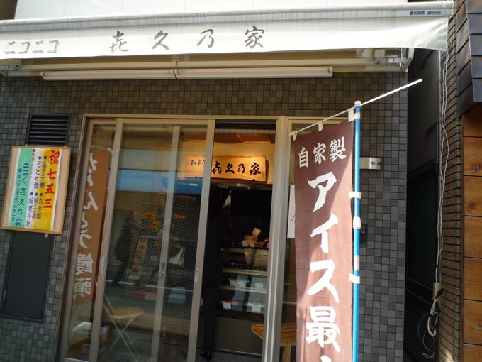 ニコニコ 喜久乃家