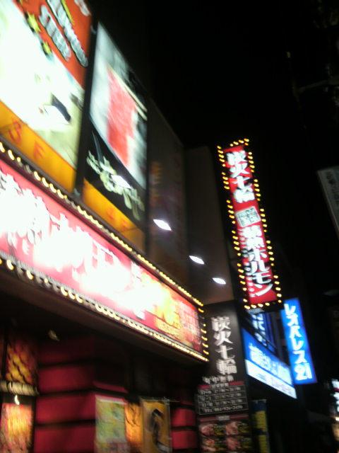 福山駅前酒場 情熱ホルモン