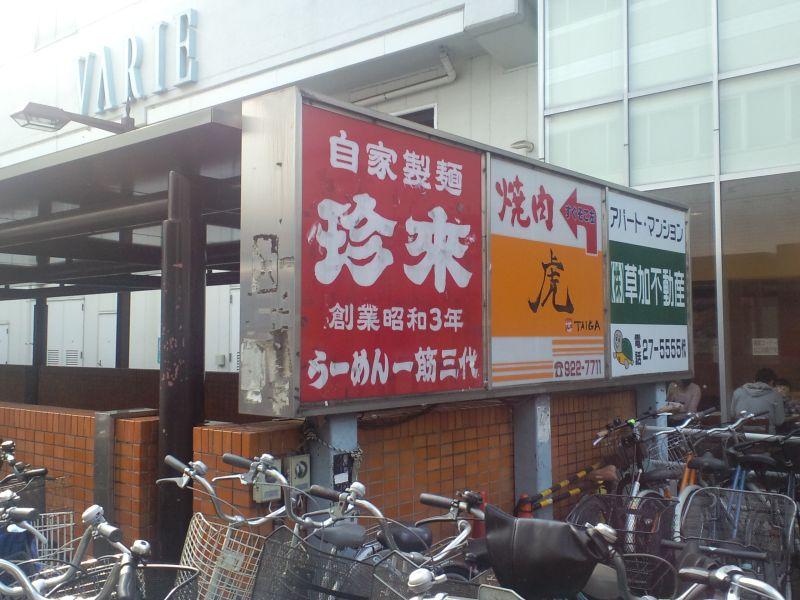 珍来総本店 草加駅前店