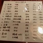 """あまからくまから - 「メニュー """"今月の日本酒""""」 ※2011年11月時点"""