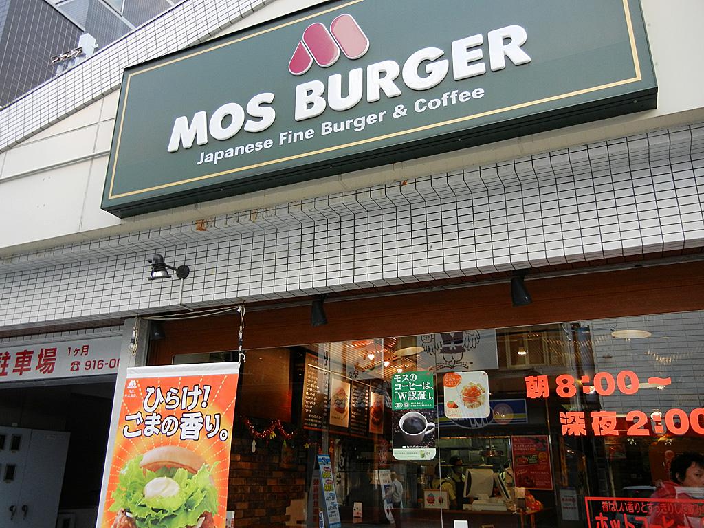 モスバーガー 栄五丁目店