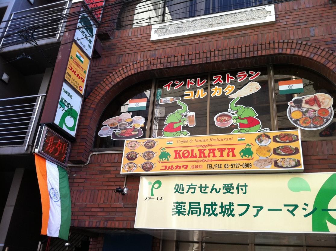 コルカタ 成城店